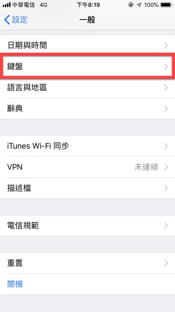 iPhone 單手操作輸入
