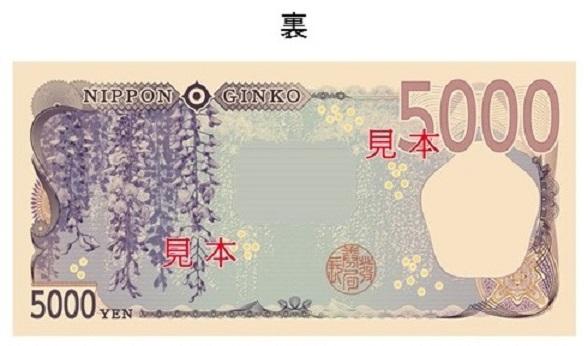 日本 新鈔