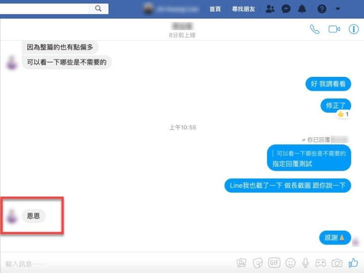 Messenger 指定回覆