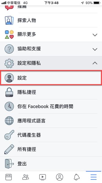Facebook 活動記錄