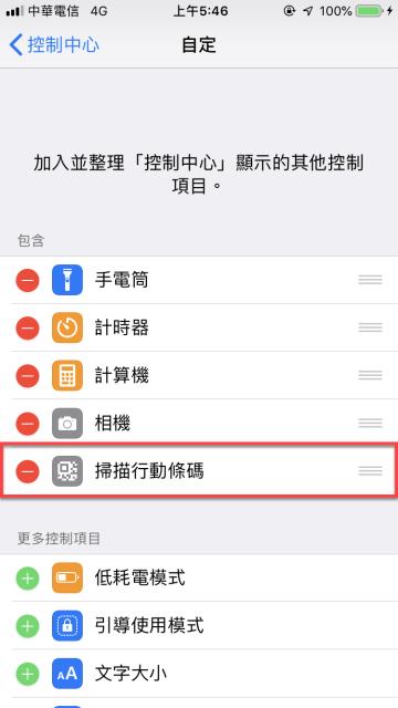 iphone QR code