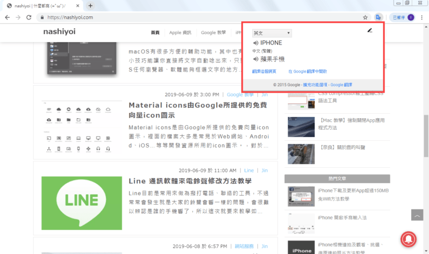 chrome google 翻譯
