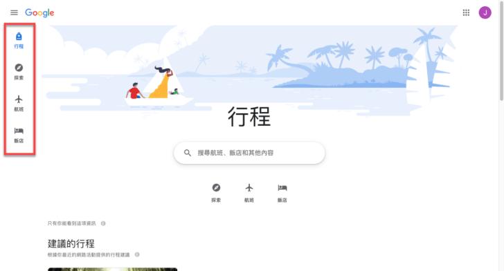 Google 行程