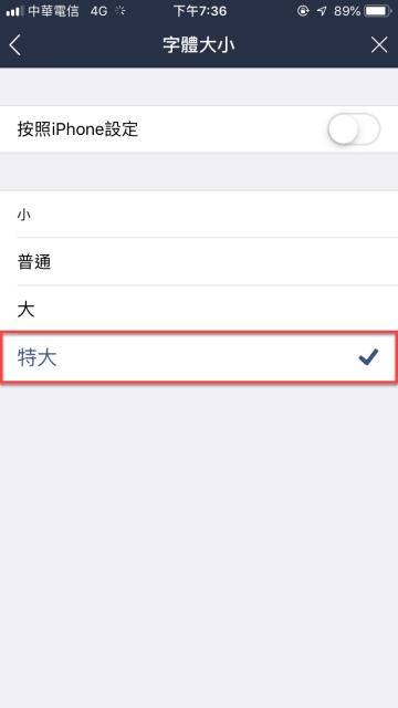 Line 字體大小