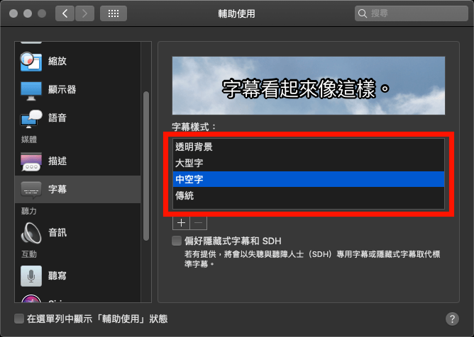 iTunes 字幕大小