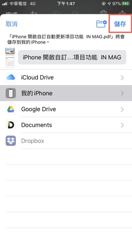 iphone 整頁截取