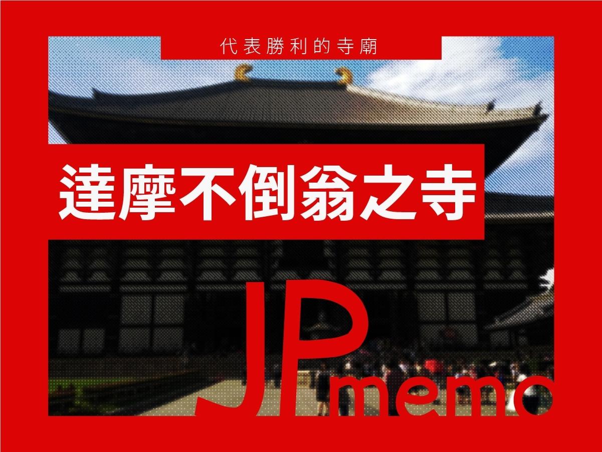日本 勝尾寺