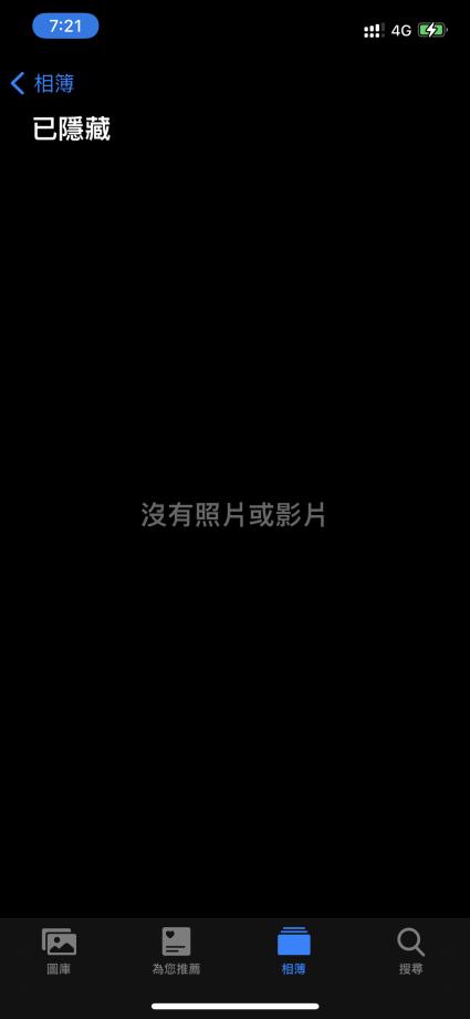 iphone 隱藏照片