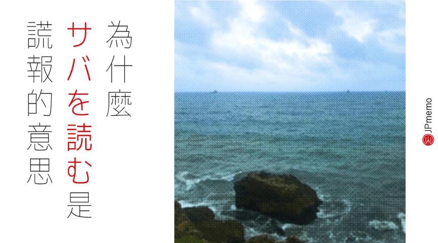 日文 鯖を読む