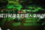 日本 河童