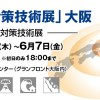 震災対策技術展大阪にてセミナーを開催します.