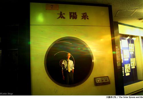 El sistema solar y yo de Lieko Shiga