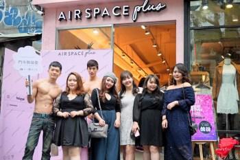 AIR SPACE PLUS 中大尺碼實體中山門市開幕!還有Passy Eiffel飾品實體店面