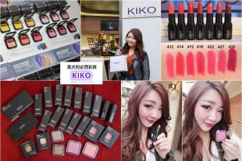 義大利必買平價彩妝KIKO~超越專櫃品質的唇膏.眼影.腮紅