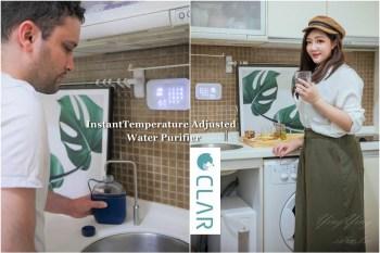 CLAR 瞬時調溫淨水器-櫥下型|客製化水溫水量 質感美型淨水器(可自己更換濾芯)