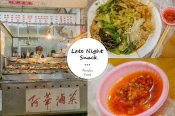 澎湖餐廳推薦   阿華滷味 好吃到連吃兩碗的宵夜!(辣椒醬超好吃)還有排骨意麵和&餛飩麵