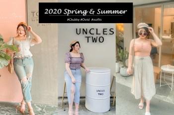 厚片穿搭   2020年春夏流行穿搭重點~肉肉女穿搭.棉花糖穿搭