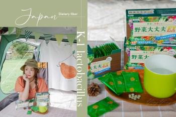 日本原裝進口 野菜大丈夫EX乳酸菌蔬菜錠~最新美肌升級版!你的蔬菜攝取真的足夠嗎?深受日本肉食/外食族的推崇