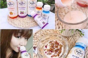 【健康】My Yogurt 地中海優酪乳(低脂原味.無花果葡萄.柑橘綜合)~我的歐系健康早餐和點心