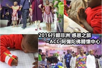 【慈善】2016行願非洲 感恩之旅 慈善餐會 ACC阿彌陀佛關懷中心~用行動幫助非洲小朋友