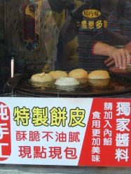 On our day trip to Danshui we were bombarded with street food- not literally- the Taiwanese are incredibly friendly, polite and helpful. Indeed as we stared at this stall trying to work out what they were cooking a middle aged woman asked us if we wanted some help. She then launched into a heartfelt description of these Taiwanes specialities that are a bit like a chewy doughnut with a meat/vegetable or indeed-1000 year old egg filling. Rich opted for the egg filling of course while i just went for meat. Our friendly helper ordered for us and we were away. Danshui is, as this woman said to us, 'like going to the countryside for Taiwanese people'. Mmmmm- maybe but I would describe it more like Weston Super Mare or Brighton- ish. ish! It's a seaside town so you're not exactly hiking into meadows and spotting rare deer or such but it does have a jolly seaside appeal and we had a grand day out enjoying the sun on the sea and the various amazing food stalls that line the prom. DO NOT bother going to the FISH BALL museum as you will be disappointed. Their collection of rubber stamps is the best thing about it.