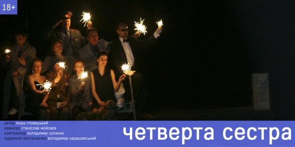 Chetverta_sestra (1)