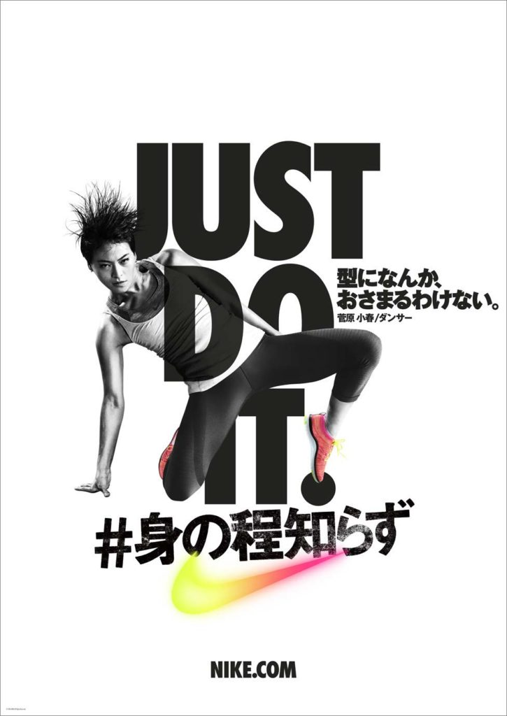 nike just do it poster