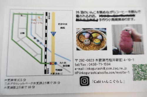 千葉県木更津市の鳥カフェ「Cafeいんこぐらし」の地図・アクセス