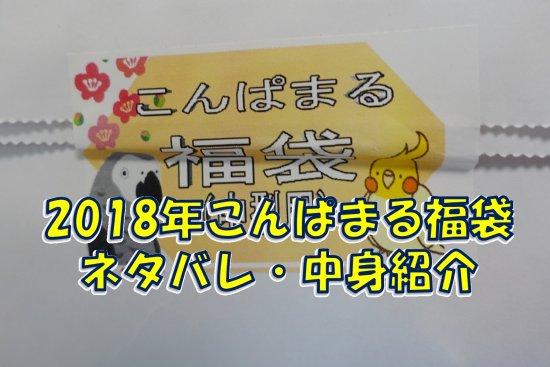 2018年こんぱまる福袋の中身紹介(ネタバレ)