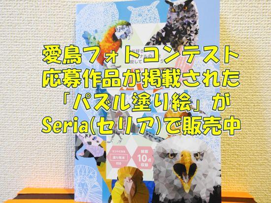 100円ショップのセリア(Seria)のパズル塗り絵を入手・ゲット