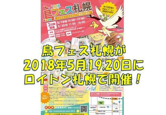 鳥フェス札幌が2018年5月19,20日にロイトン札幌で開催