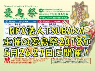 認定NPO法人TSUBASA主催の鳥イベント「愛鳥祭2018」が浅草にて5月26,27日開催