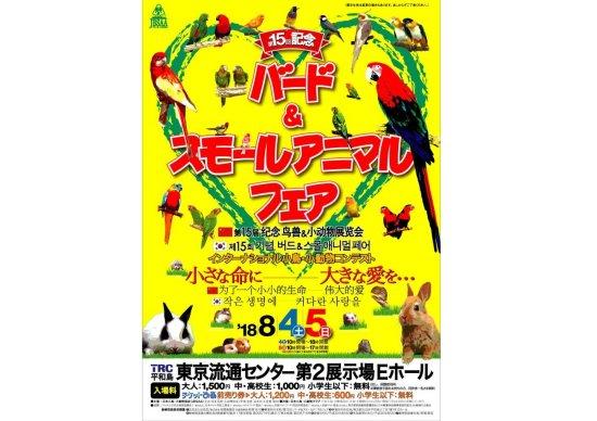 第15回バードアンドスモールアニマルフェア2018が8月4、5日にTRC東京流通センターで開催