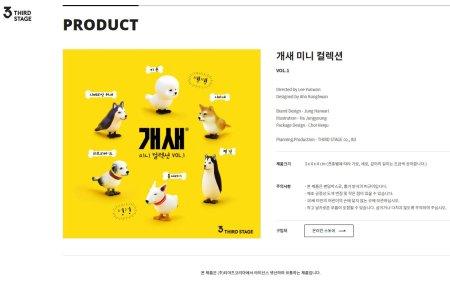 イヌトリは韓国の会社THIRDSTAGEがデザインした登録商標