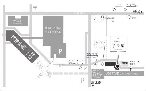 代官山Gallery子の星の地図・アクセス