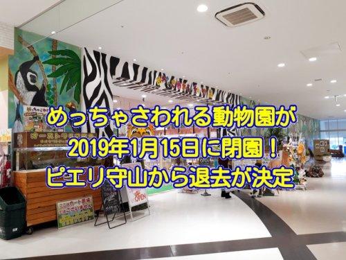 滋賀県にある、めっちゃさわれる動物園が2019年1月15日に閉園!ピエリ守山から退去が決定