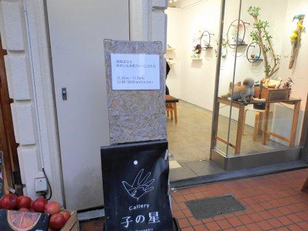 Gallery子の星の池田はなえ氏の作品展「ゆかいな木彫りのインコたち」の会場の雰囲気