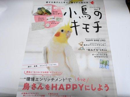 小鳥のキモチVol7の表紙画像と書評とレビュー
