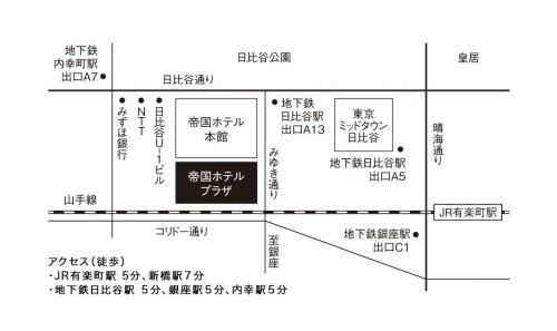 帝国ホテルプラザ東京の愛でるギャラリー祝の地図・アクセス方法