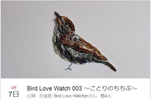 Bird Love Watch 003~ことりのちちぶ~Facebookイベントページより