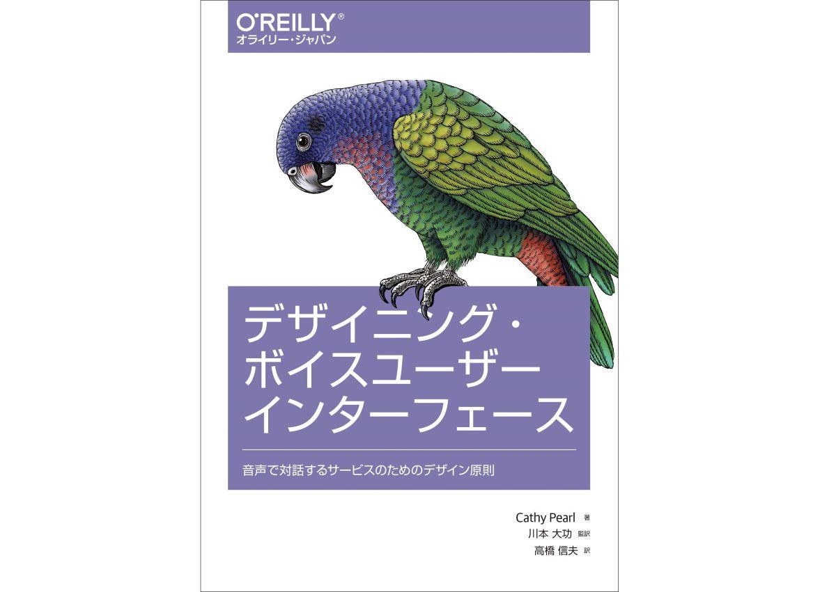 オライリーでアケボノインコが描かれている技術書「デザイニング・ボイスユーザー・インターフェース」