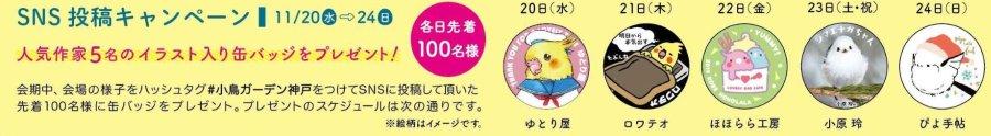 小鳥ガーデン2019in神戸のSNSキャンペーンでもらえる缶バッチ一覧