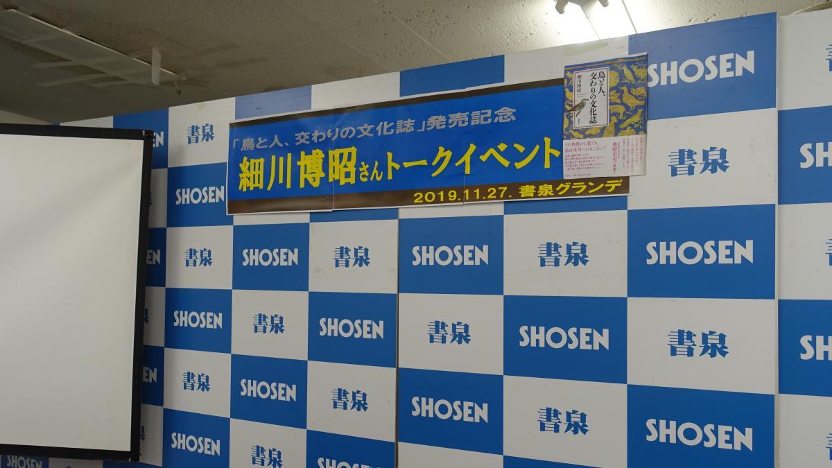 2019年11月27日に書泉グランデで開催された細川博昭氏のトークイベント
