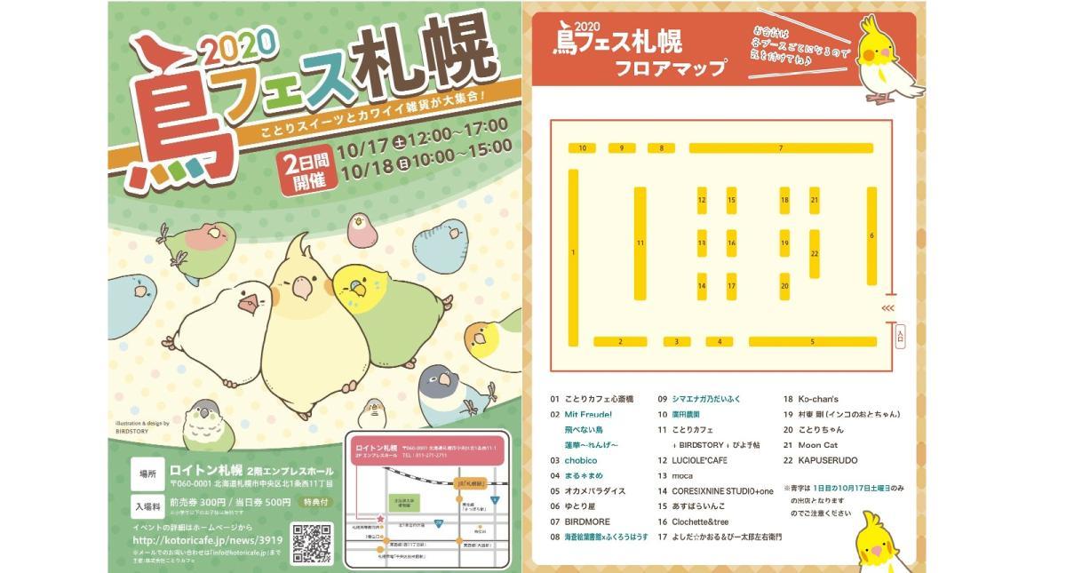 鳥フェスin札幌2020が2020年10月17,18日にロイトン札幌で開催!