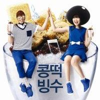 lirik lagu Akdong Musician – Bean Dduk Bing Soo