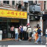Yang's jiaozi