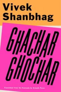 book cover Ghachar Ghochar