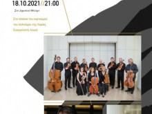 Απόψε 18/10 η κρατική Ορχήστρα Αθηνών στο Δημοτικό Θέατρο Λαμίας