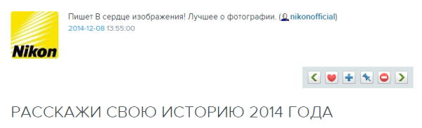Конкурс в ЖЖ-сообществе Nikon