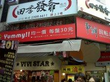 Taipei City-20111014-00077